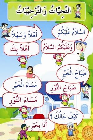 JOM TA'ARUF IN  ARABIC :