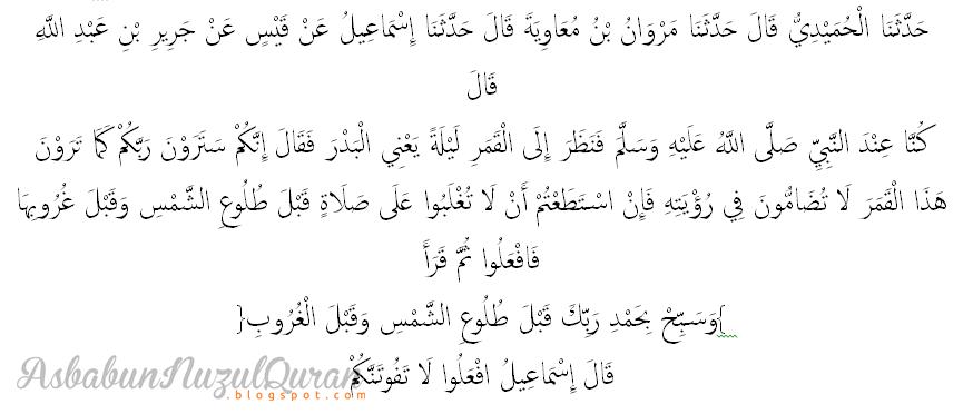 quran surat qaaf ayat 39