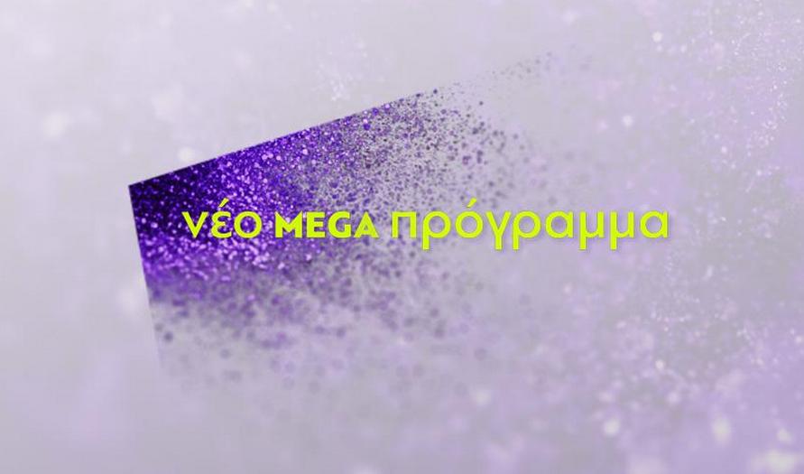 Το Mega έδωσε για πρόγραμμα 1,4 δις ευρώ!