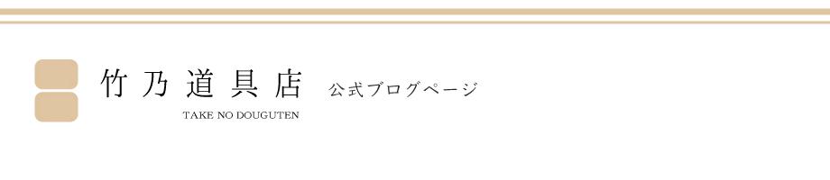 竹乃道具店-公式ブログページ