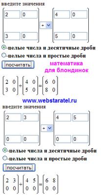 Матрицы в математике. Решение детской задачи матричным методом. Сложение матриц онлайн. Математика для блондинок.