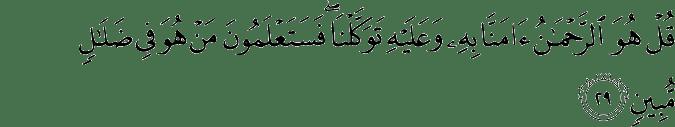 Surat Al-Mulk Ayat 29