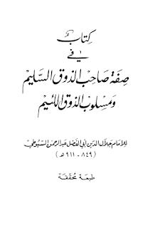 كتاب في صفة صاحب الذوق السليم ومسلوب الذوق اللئيم
