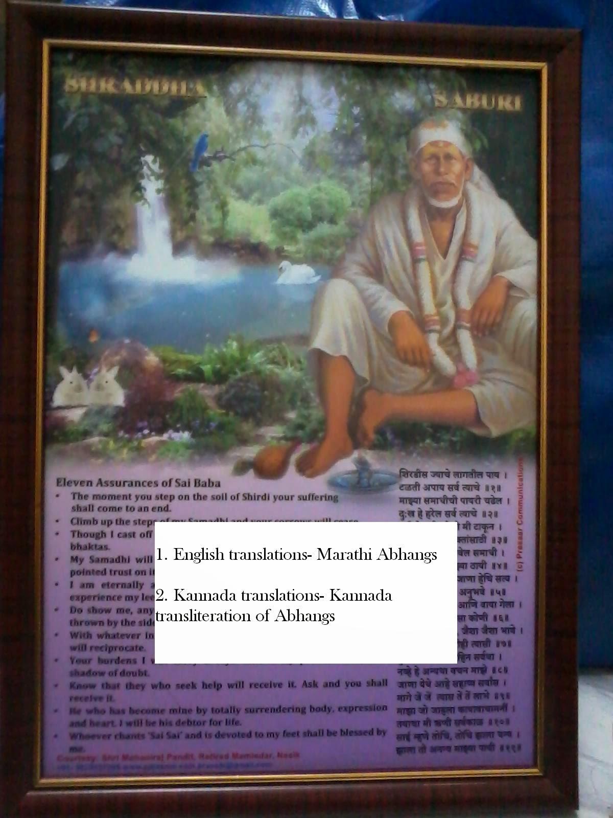 Eleven Assurances of Lord Sai Baba in Photo Frame - Leela Galore