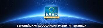 Европейская Ассоциация Развития Бизнеса