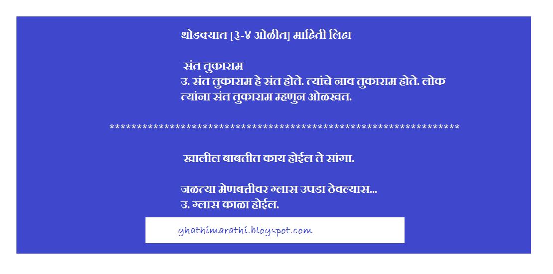 marathi jokes6