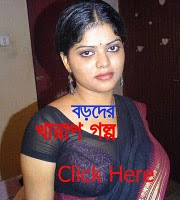 Gorom Bangla Choti Golpo
