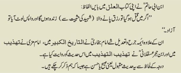 Fitan kitab pdf al urdu