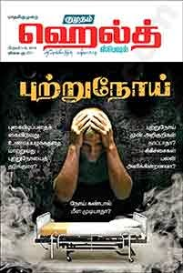 KUMUDAM HEALTH TAMIL E-MAGAZINE - 15TH FEB 2014