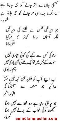 Urdu+Couplets+in+Indian+ ...