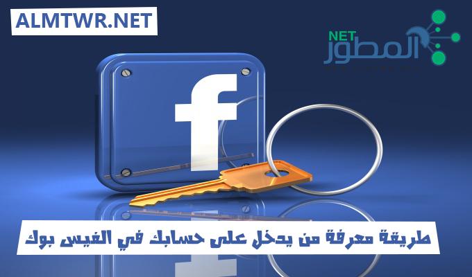 طريقة معرفة من يدخل على حسابك في الفيس بوك