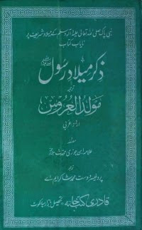 Zikr_e_Milad Rasool (S.A.W) Urdu Islamic Book