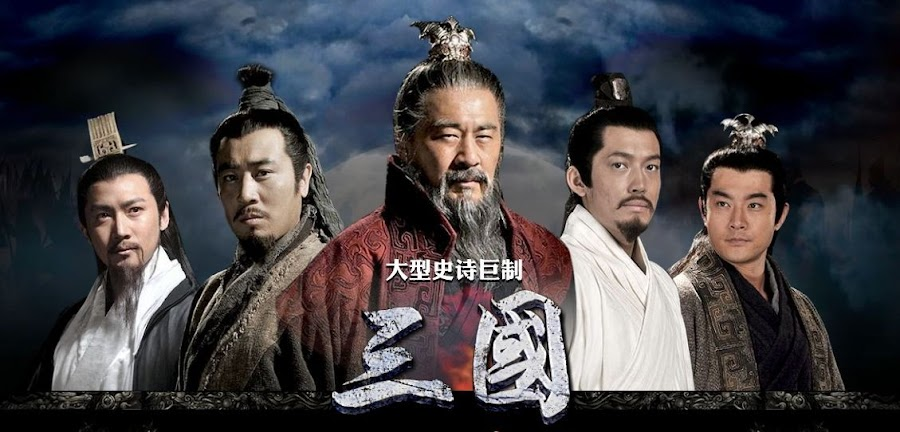 สามก๊ก 2010 : Three Kingdoms 2010 , 三国