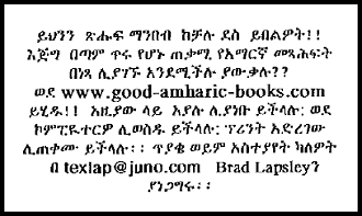 Good  Amharic Books