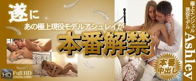 Kin8tengoku (金8天国)640 遂に、あの極上現役モデルアシュレイが本番解禁 / アシュレイ% Rape Full Uncensored Censored Scandal Sex Incenst Fetfish Interacial Back Men JavPlus.US