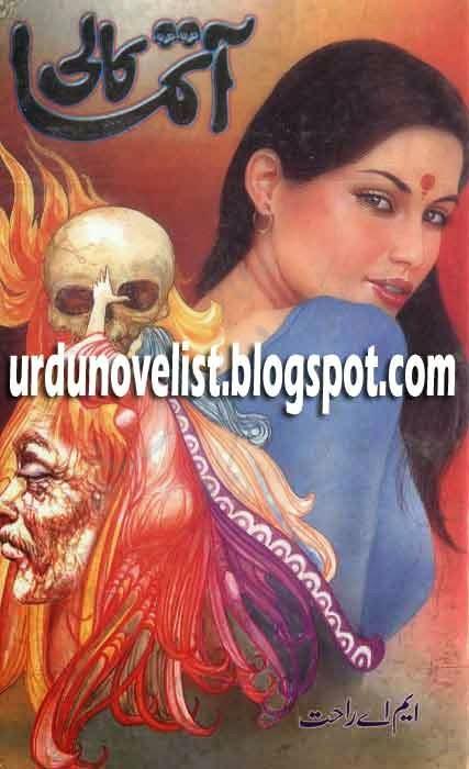 Kali Aatma By M A Rahat