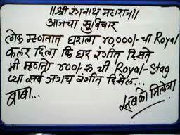 Hindi & Marathi Jokes: Aflatun Suvichar