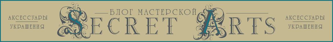 Блог мастерской Secret Arts