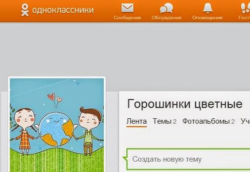 """Мы на """"Одноклассниках"""""""