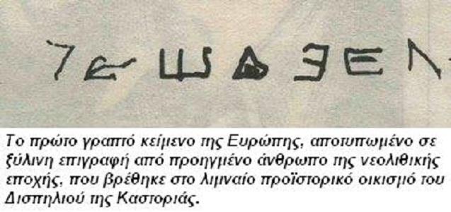 Το κείμενο του Δισπηλιού