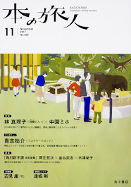 【new!】『本の旅人』11月号