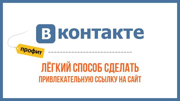 Лёгкий способ сделать привлекательную ссылку на сайт ВКонтакте