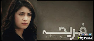 videos its fun: Feriha OST Urdu1 Drama ( Introducton / cast / Video