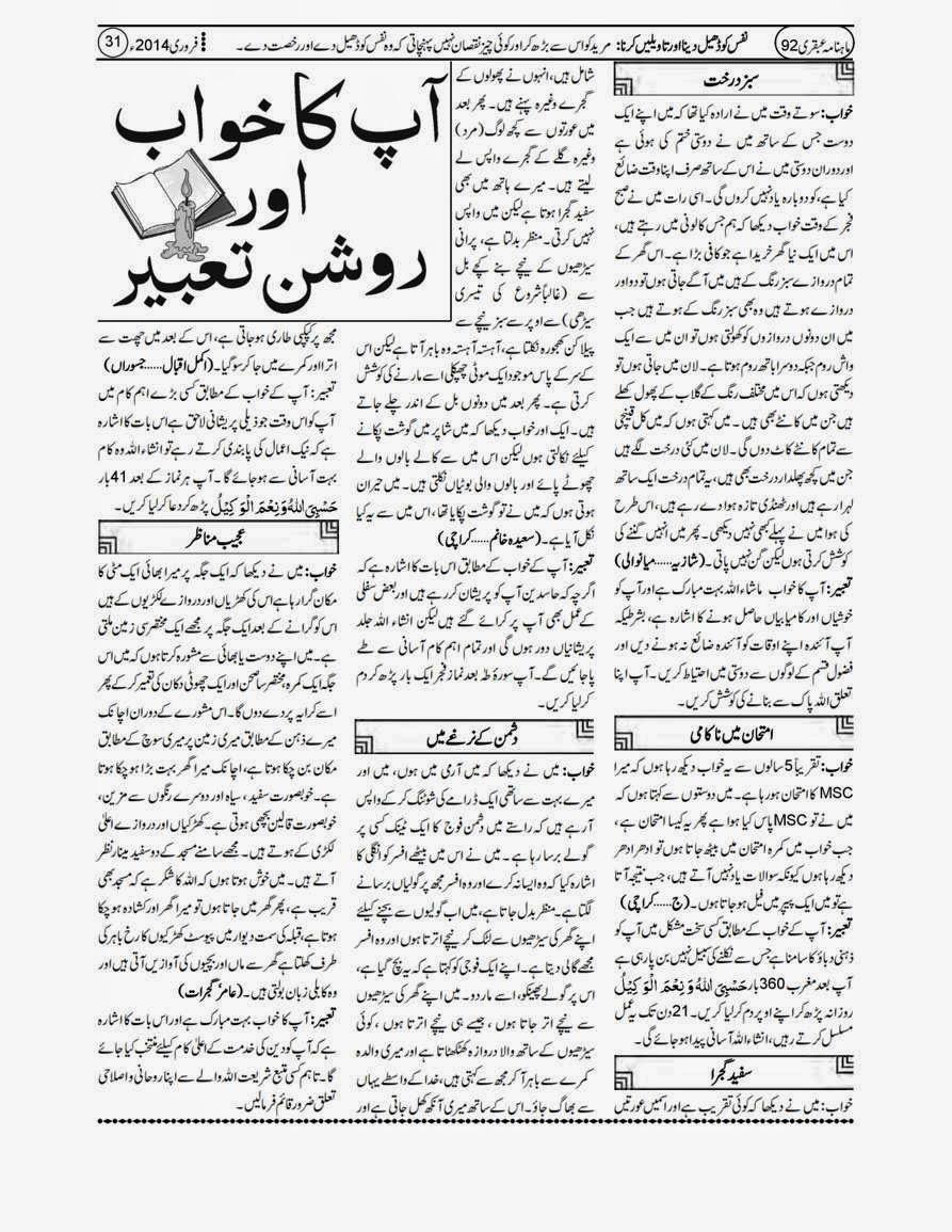 February 2014 Ubqari Magazine page 31