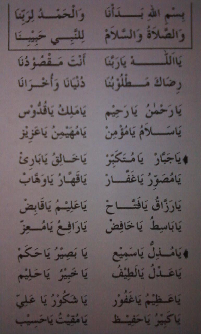 Doa Asmaul Husna - Al Habib Novel Bin Muhammad Alaydrus