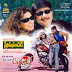 Anaganaga O Ammayi Movie Songs Free Download|Anaganaga O Ammayi (1999) Telugu Mp3 Songs Free Download