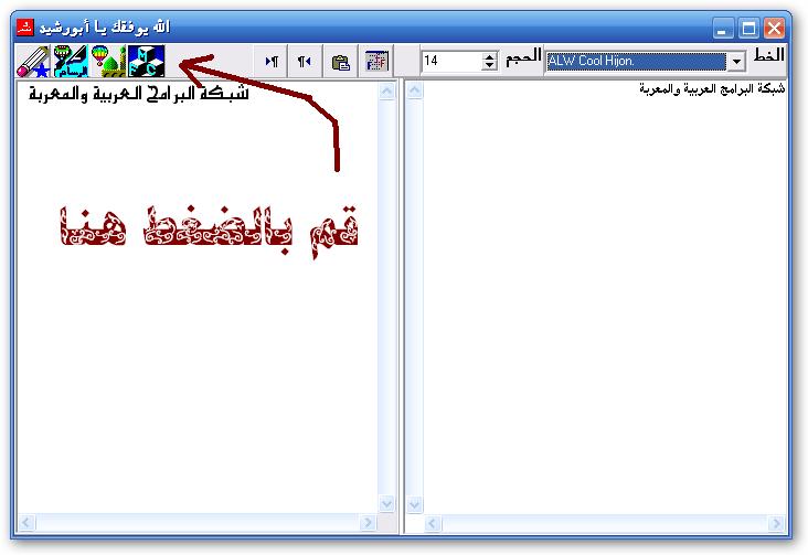 برنامج أبو رشيد للكتابة بالعربي