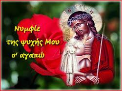 Μην φύγεις ποτέ από κοντά μου, Ιησού Νυμφίε μου, σε θερμοπαρακαλώ.