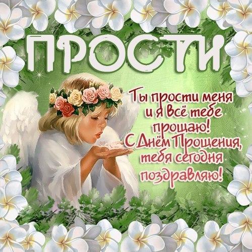 Поздравления прощенным воскресением