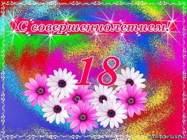 Поздравление с днем рождения на 18 лет сестре