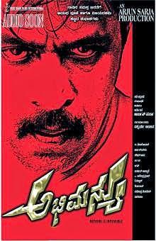 Abhimanyu (2014) Kannada Movie Poster