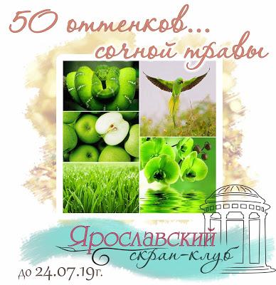 +++50 оттенков... сочной травы 24/07