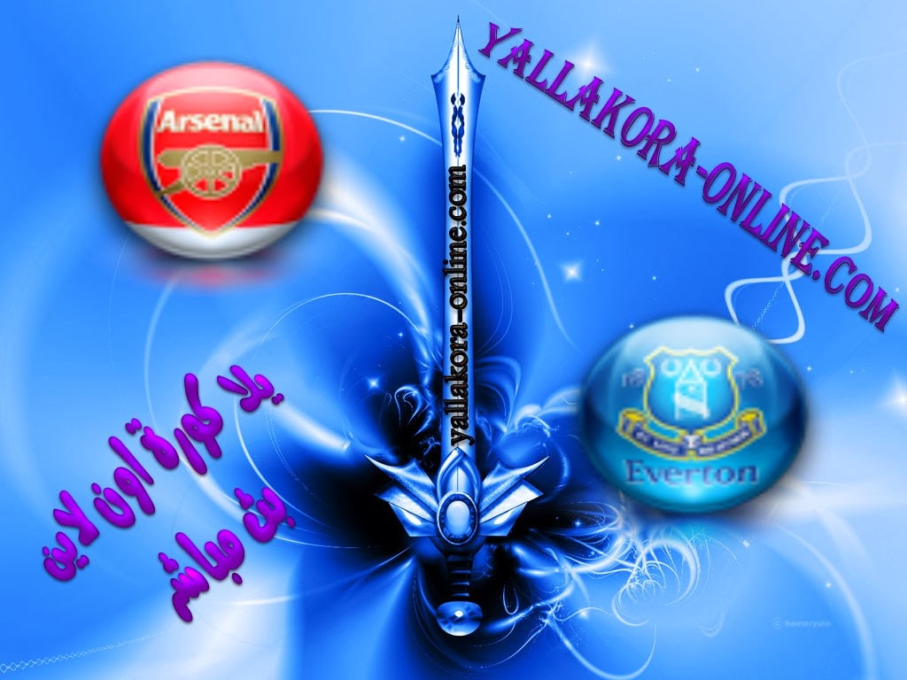 مشاهدة مباراة آرسنال وإيفرتون 8-3-2014 بث مباشر كأس الإتحاد الإنجليزي Arsenal vs Everton