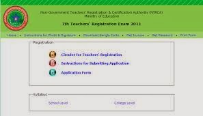 www.ntrca.teletalk.com.bd