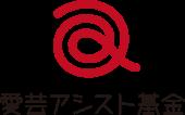 愛芸アシスト基金