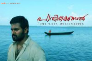 Pathiramanal Malayalam Movie Song Alolam Thenalum