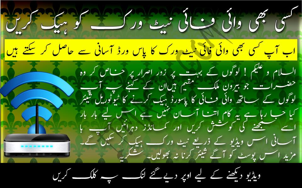 Enjoy Free Wifi Urdu Tutorial