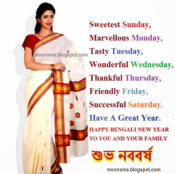Shubho Shuvo Noboborsho Poila Baisakh  2014 শুভ নববর্ষ Bengali New Year 2014 SMS text Message Wishes Greetings scrap in English Bengali with ecards gif animated image picture photos  Bengali Traditional Dress Welcome Position HD wallapaper