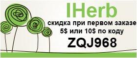 Скидка на IHERB.COM - ZQJ968