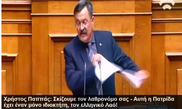 Χρήστος Παππάς: Σκίζουμε Τον Λαθρονόμο Σας – Αυτή Η Πατρίδα Έχει Έναν Μόνο Ιδιοκτήτη, Τον Ελληνικό Λαό!
