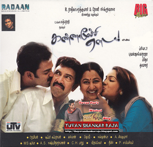 Kannamoochi Yenada Movie Album/CD Cover