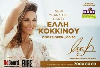 Lush Event