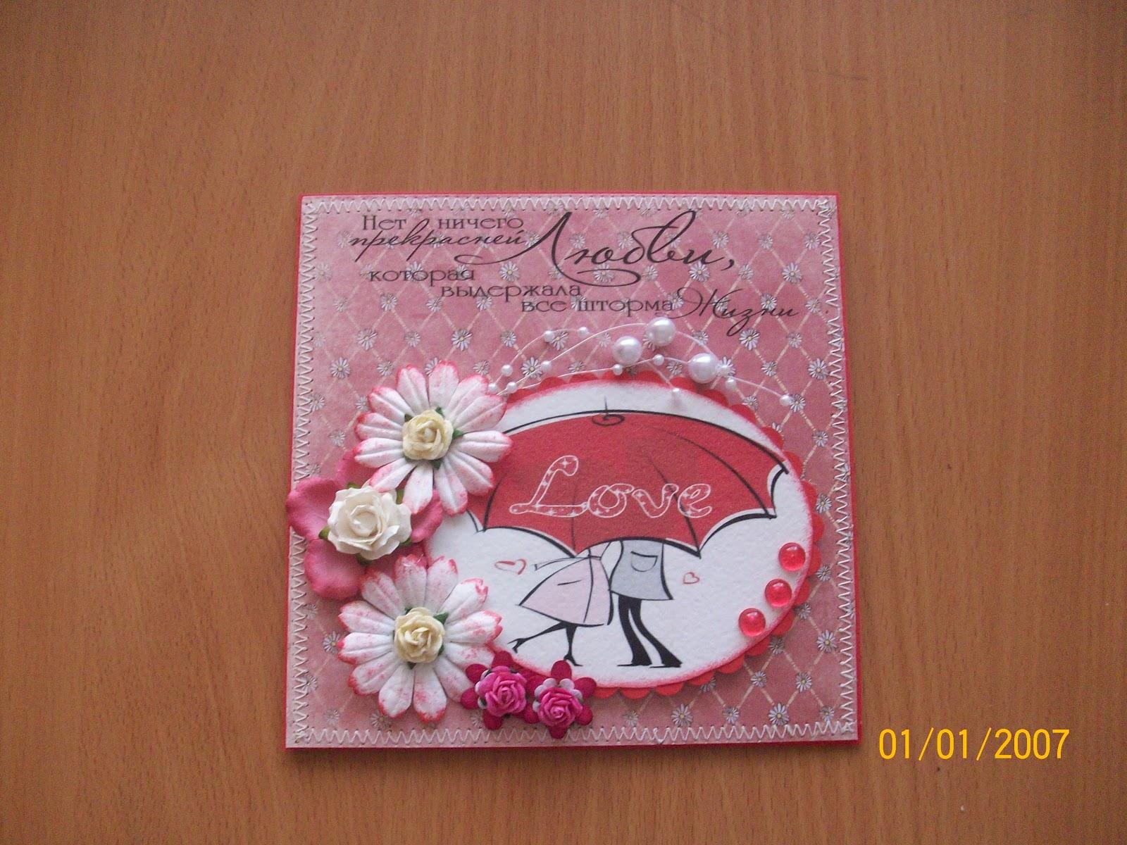 открытки знакомой