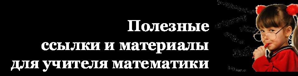 Полезные ссылки и материалы для учителя математики