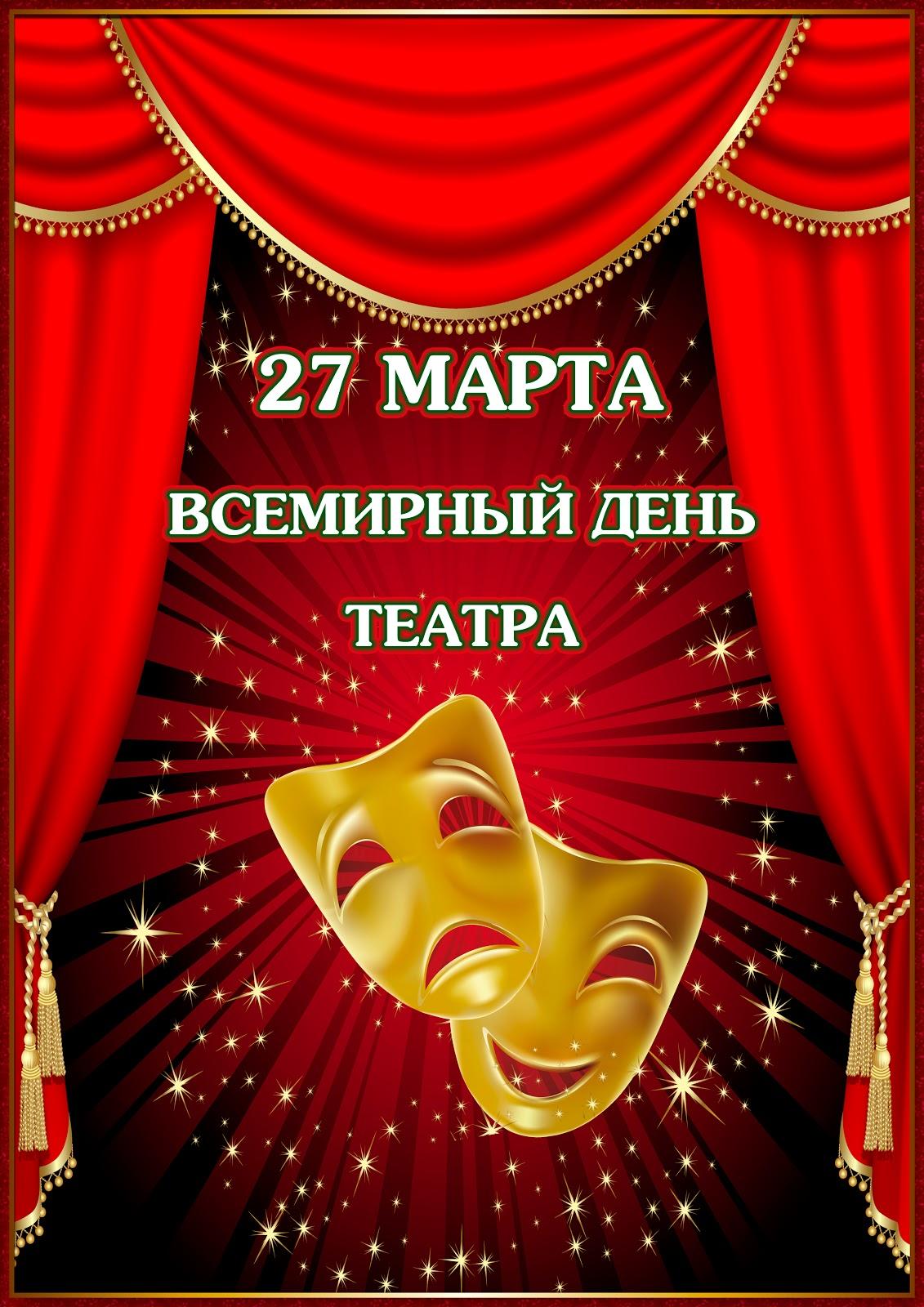 Поздравления с Международным днем театра 2019 70