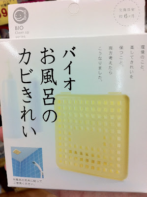 bio cleaner, Japan, mold, cleaning, bathroom